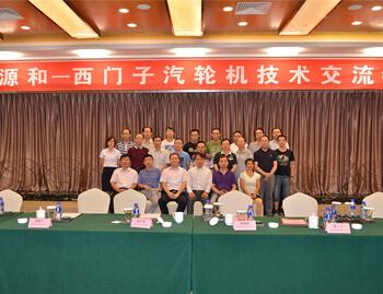 The first Runh-Siemens steam turbine technology exchange meeting was successful