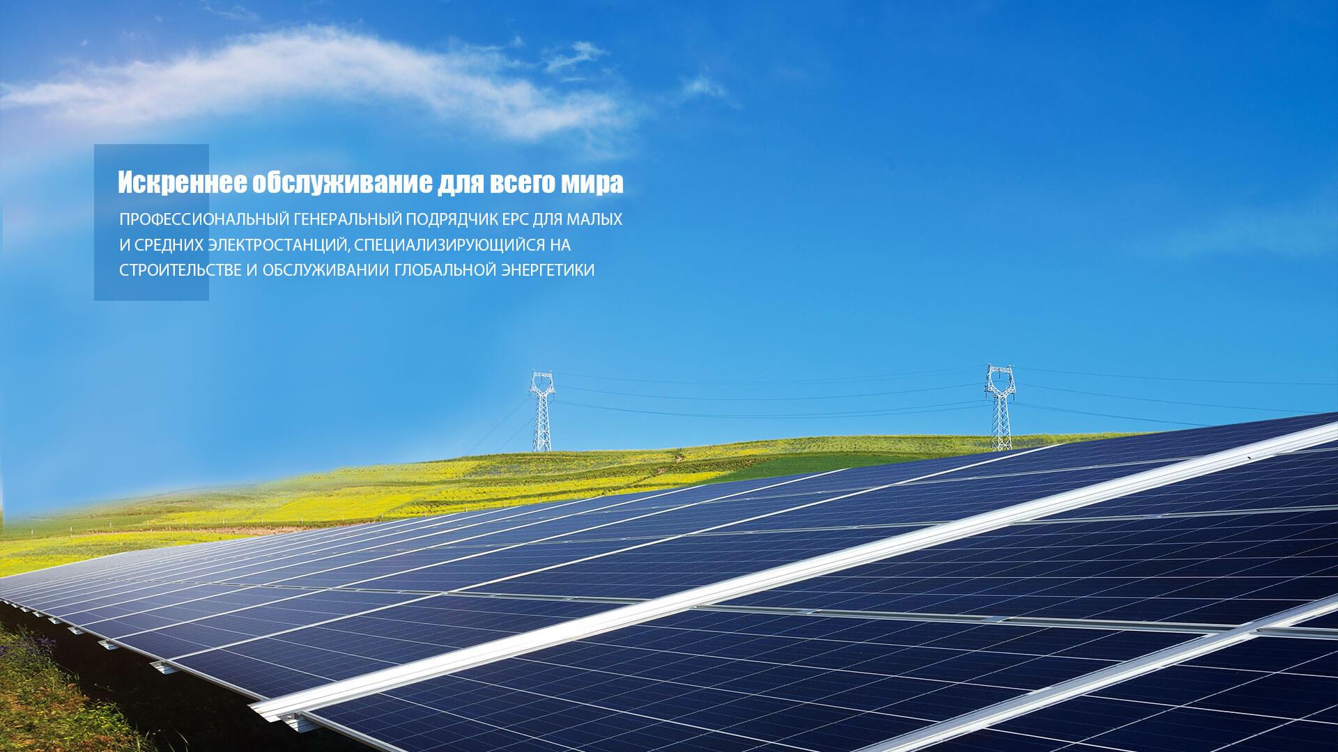 фотоэлектрическая солнечная энергия